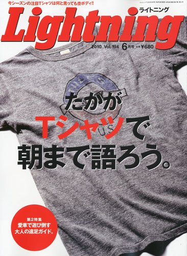 Lightning (ライトニング) 2010年 06月号 [雑誌]