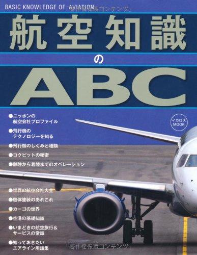 航空知識のABC (イカロス・ムック)の詳細を見る