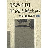 松本清張全集〈55〉邪馬台国.私説古風土記