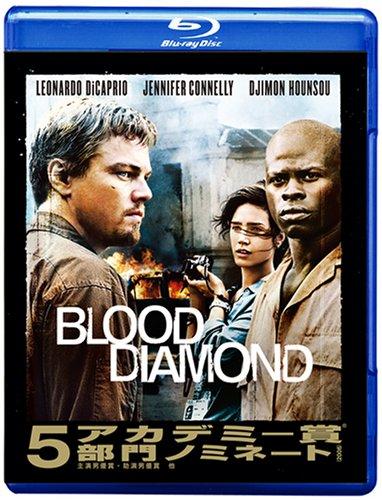 ブラッド・ダイヤモンド [Blu-ray]の詳細を見る