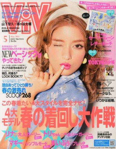 ViVi (ヴィヴィ) 2014年 05月号 [雑誌]
