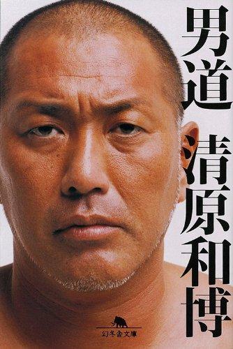 清原和博、覚せい剤で逮捕「覚せい剤は私の物に間違いありません」