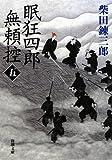 眠狂四郎無頼控(五) (新潮文庫)