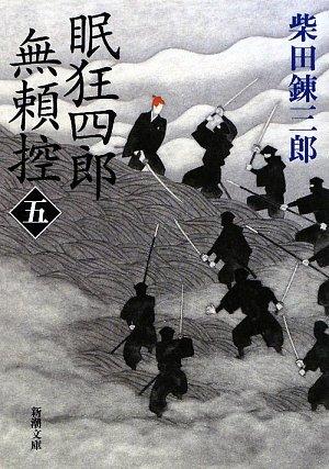 眠狂四郎無頼控〈5〉 (新潮文庫)の詳細を見る