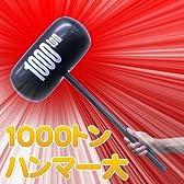 1000トンハンマー 大