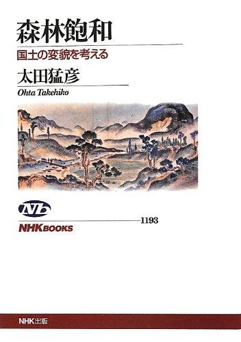 森林飽和―国土の変貌を考える (NHKブックス No.1193)