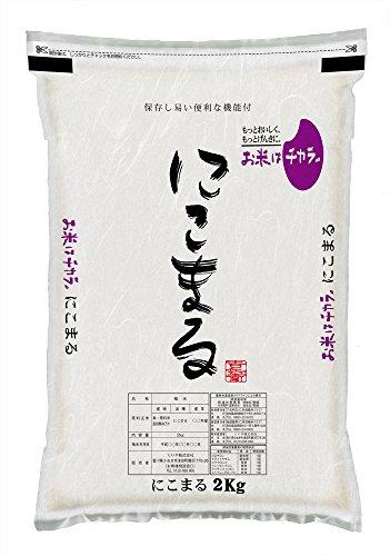 米 白米 特別栽培米 特Aランク にこまる 2kg 高知県産 平成29年度産 エコファーマー認定米