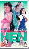 HEN(3)ちずるチャン・あずみチャン オリジナル・ハードバージョン [VHS]