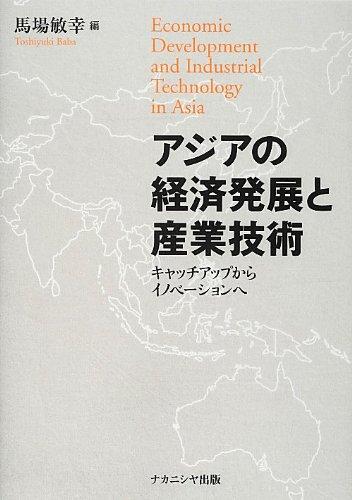 アジアの経済発展と産業技術―キャッチアップからイノベーションへ