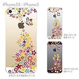 【iPhone5S】【iPhone5】【iPhone5Sケース】【iphone5ケース】【ケース カバー】【docomo】【au】【Soft Bank】【スマホケース】【クリアケース】【花と蝶】 06-ip5s-ca0087