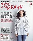 NHKすてきにハンドメイド 2018年3月号 [雑誌] (NHKテキスト)
