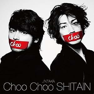 【メーカー特典あり】Choo Choo SHITAIN [CD+DVD](通常盤)(ポスターB付)