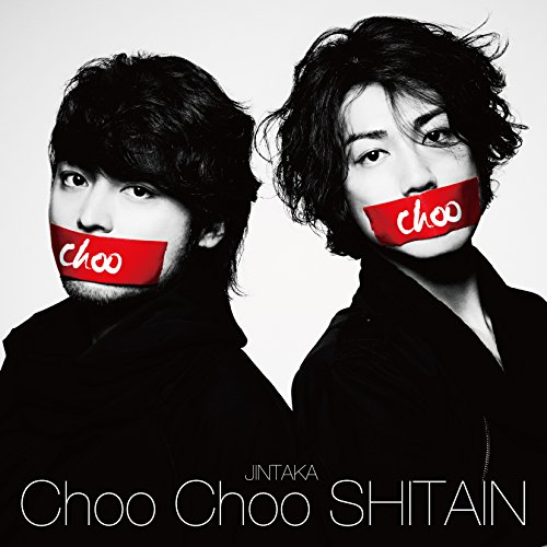 Choo Choo SHITAIN [CD+DVD](通常盤)