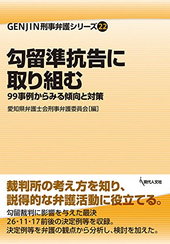 勾留準抗告に取り組む: 99事例からみる傾向と対策 (GENJIN刑事弁護シリーズ)