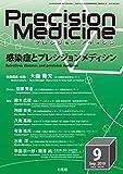 月刊 Precision Medicine 2019年9月号 感染症とプレシジョン メディシン