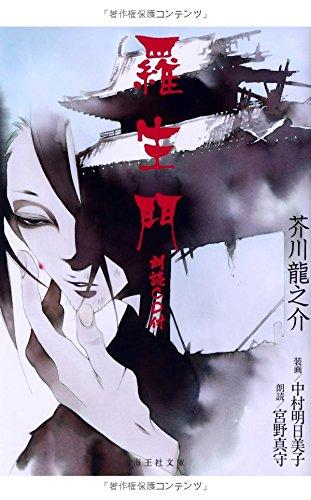 羅生門 朗読CD付 (海王社文庫) 芥川 龍之介 海王社