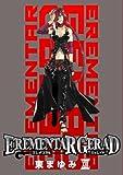 EREMENTAR GERAD(13) 初回限定版 (BLADE COMICS)