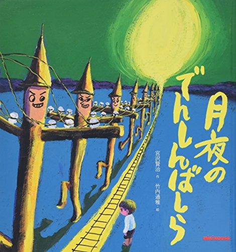 月夜のでんしんばしら (ミキハウスの宮沢賢治絵本)の詳細を見る
