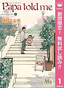 Papa told me Cocohana version【期間限定無料】1 ~...