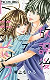 放課後トキシック コミック 1-7巻セット