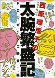 西原理恵子の太腕繁盛記 FXでガチンコ勝負!編 / 西原理恵子 のシリーズ情報を見る