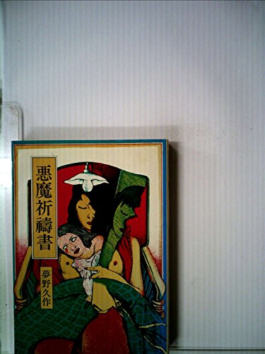 悪魔祈祷書 (1976年) (現代教養文庫―夢野久作傑作選〈3〉)の詳細を見る