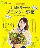 川瀬良子のプランター野菜 (生活シリーズ NHK趣味の園芸やさいの時間)