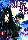 天地の朱 : 4 (ZERO-SUMコミックス)