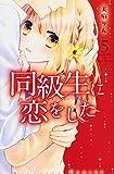 同級生に恋をした(5) (講談社コミックスなかよし)
