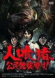 人喰猪、公民館襲撃す![DVD]