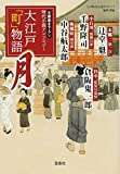 大江戸「町」物語 月 (宝島社文庫 「この時代小説がすごい!」シリーズ)