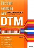 DTMで作曲をはじめよう!