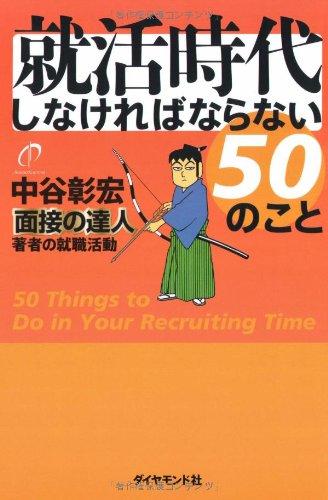 就活時代しなければならない50のことの詳細を見る
