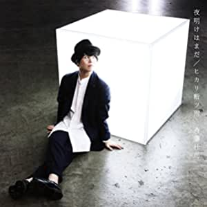 夜明けはまだ/ヒカリ断ツ雨(初回生産限定盤)(DVD付)