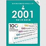 生まれ年から始まる100年カレンダーシリーズ 2001年生まれ用(平成13年生まれ用)