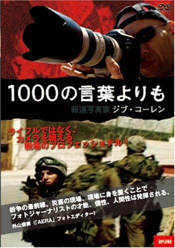 1000の言葉よりも 報道写真家ジブ・コーレン [DVD]の詳細を見る
