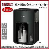 サーモス 真空断熱ポットコーヒーメーカー 1.0L ECH1001-BK 家電 調理・キッチン家電 ab1-1070421-ak [簡易パッケージ品]