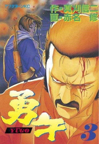 勇午(3) (アフタヌーンコミックス)