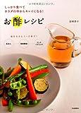 しっかり食べてカラダの中からキレイになる!お酢レシピ (カラダの中からキレイになる!お酢レシピ(仮))