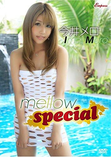 今井メロ / mellow special [DVD] -