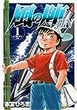 風の陣 1 (ヤングジャンプコミックス)