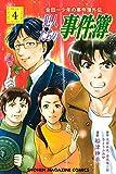 金田一少年の事件簿外伝 犯人たちの事件簿 コミック 1-4巻セット