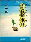 漂着物事典―海からのメッセージ (朝日文庫)