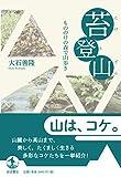苔登山: もののけの森で山歩き 画像