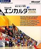 Encarta 総合大百科 2006 DVD-ROM