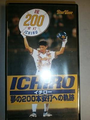 イチロー夢の200本安打への軌跡 [VHS]