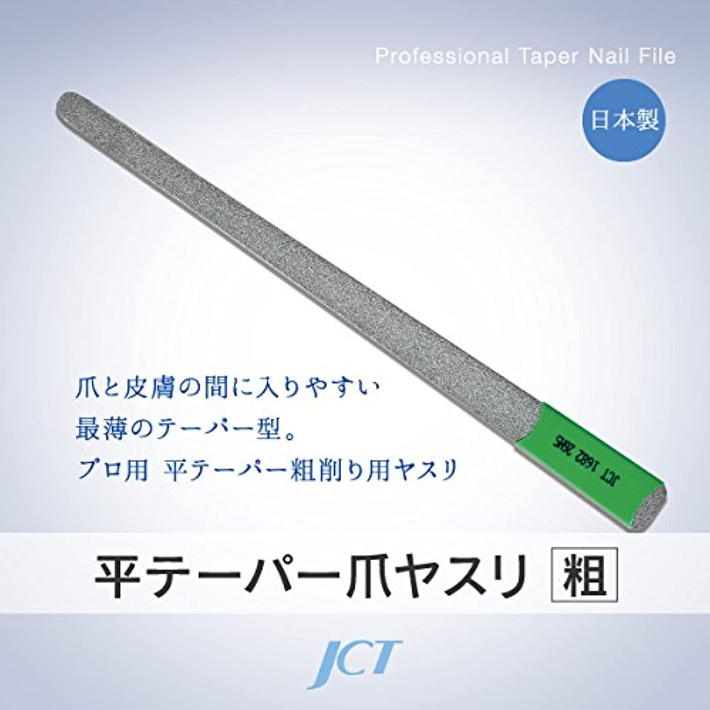 合唱団シアー休日にJCT メディカル フットケア ダイヤモンド平テーパー爪ヤスリ(粗) 滅菌可 日本製 1年間保証付
