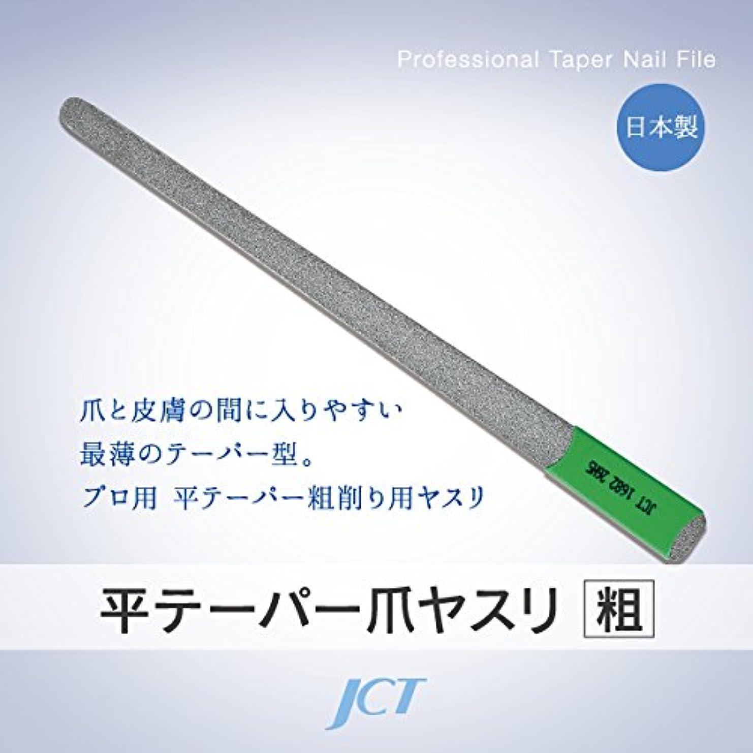 新しい意味銃対抗JCT メディカル フットケア ダイヤモンド平テーパー爪ヤスリ(粗) 滅菌可 日本製 1年間保証付