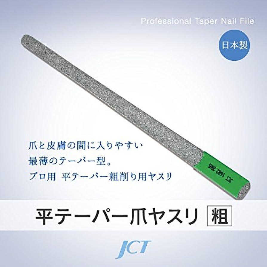 チャンス艶ずんぐりしたJCT メディカル フットケア ダイヤモンド平テーパー爪ヤスリ(粗) 滅菌可 日本製 1年間保証付