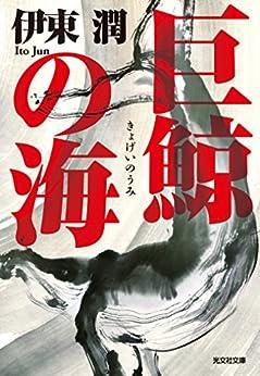 [伊東 潤]の巨鯨の海 (光文社文庫)
